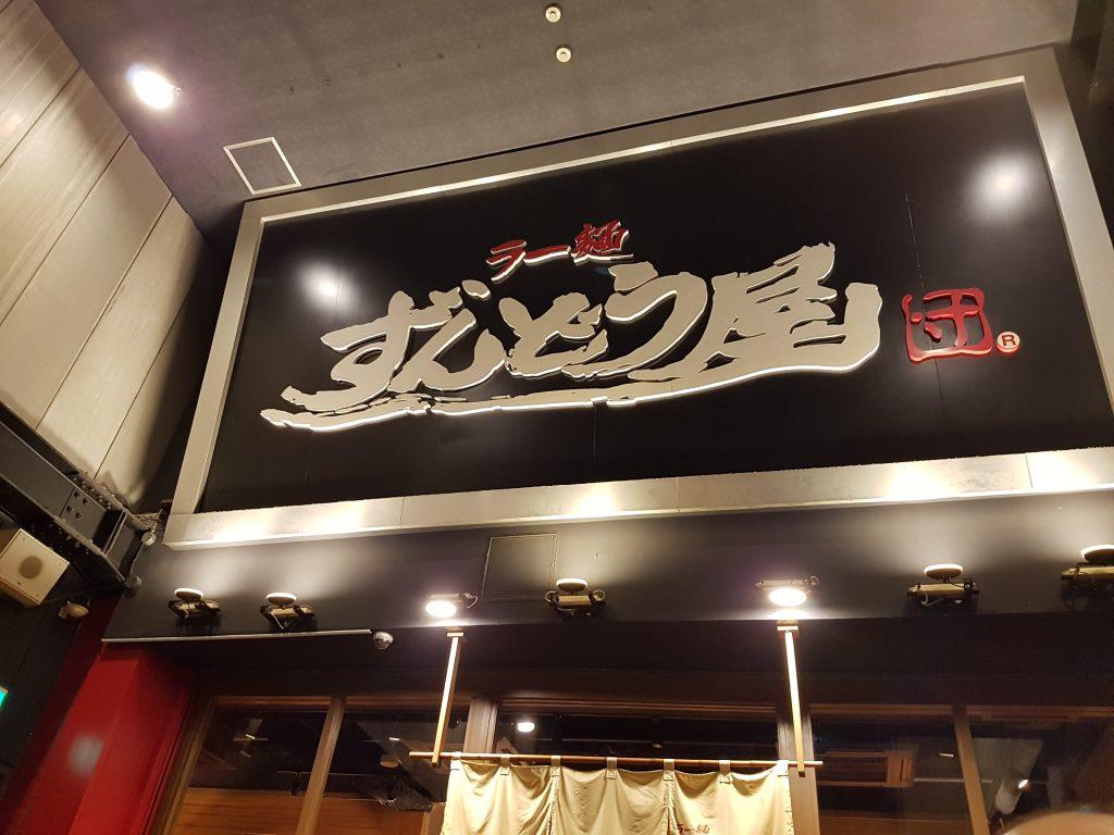24 Hours in Osaka
